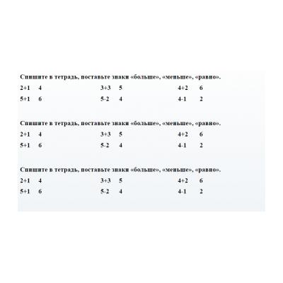 Пример на сравнение в пределах 10