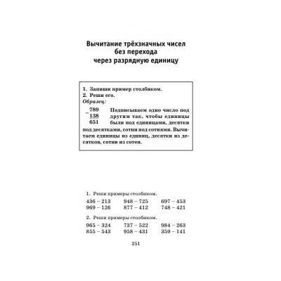 Пример 3 класс по математике
