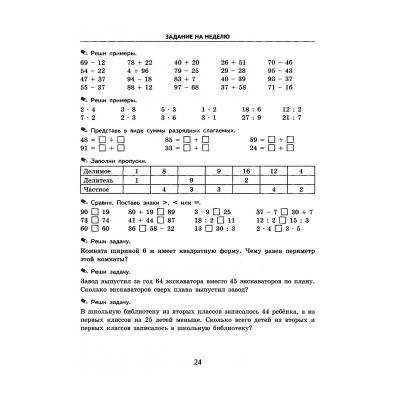 Пример 2 класс