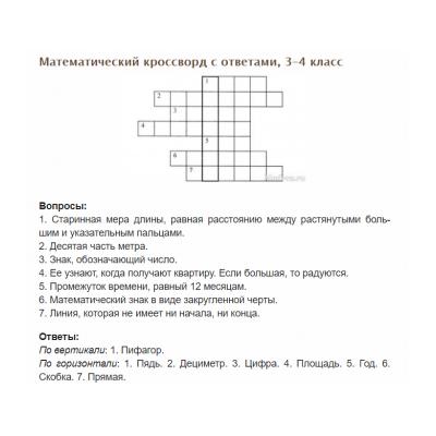 Математические кроссворды для 3 класса - распечатать, скачать бесплатно