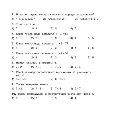 Пример по математике 1 класс на сложение и вычитание до 10
