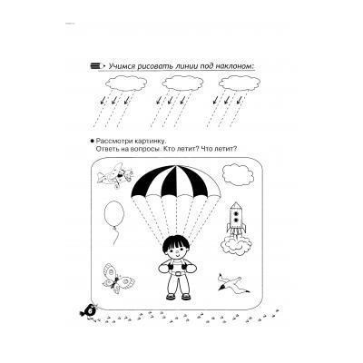 Прописи для детей 3 -4 лет