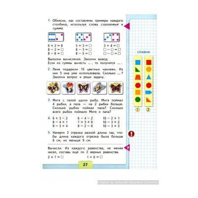 Пропись математика 1 класс Моро Волкова - 2 часть