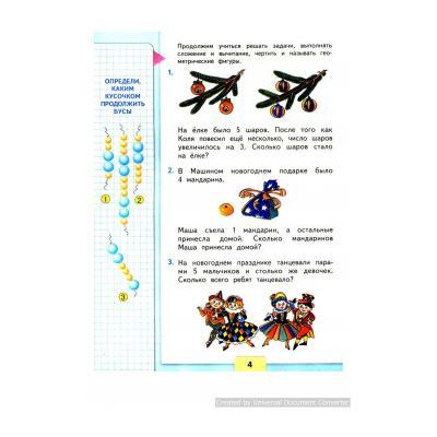 Распечатать пропись 1 класс по математике Моро Волкова 2 часть