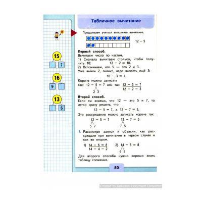 Математика 1 класс - рабочая тетрадь Моро часть 2