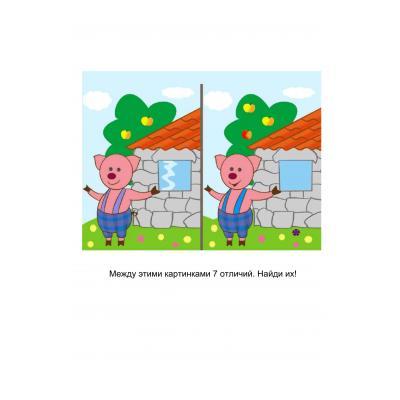 Распечатать картинки с различиями