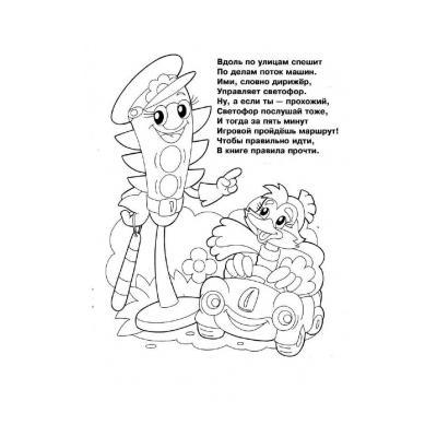 Раскраска ПДД