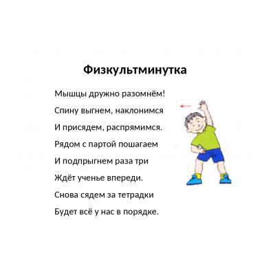 Физкультминутка в стихах - картинка