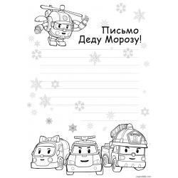Распечатать шаблон письма Деду Морозу