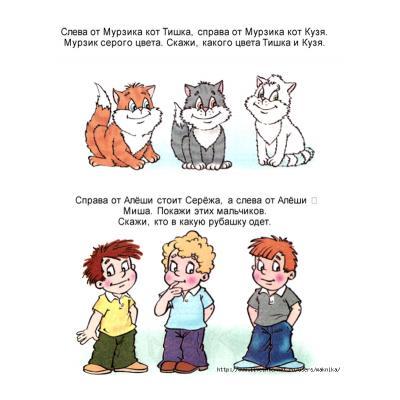 Слева справа задания для дошкольников