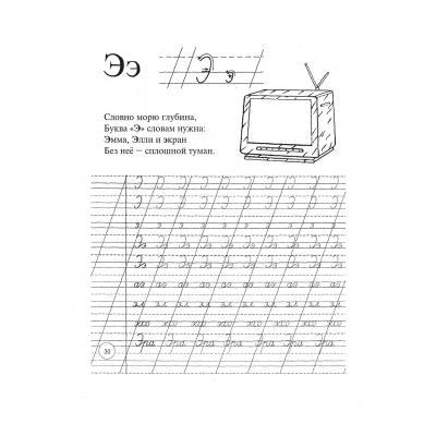 """Прописи """"Чистописание"""" для 1 класса  - все буквы и соединения  - распечатать, скачать бесплатно"""