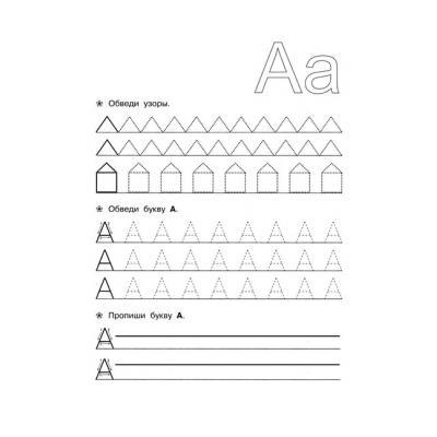 Распечатать прописи буквы А