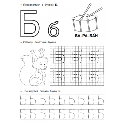 распечатать прописи буквы Б