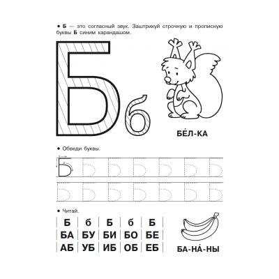 пропись буквы б