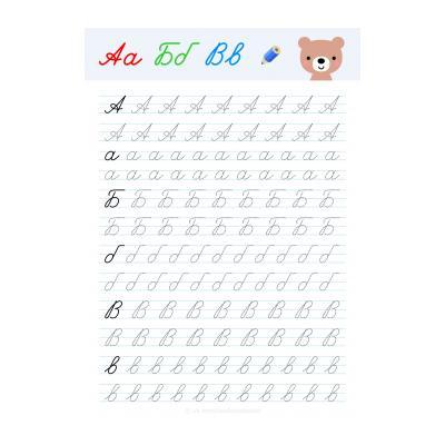 Пропись буква Б