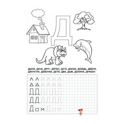 распечатать прописи буквы Д