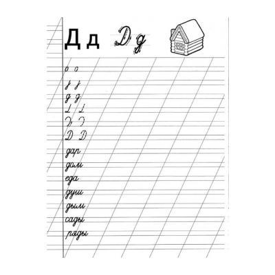 пропись буквы Д