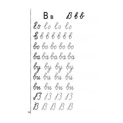 Прописи буква В