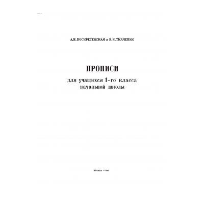 Прописи советского образца 1 класс