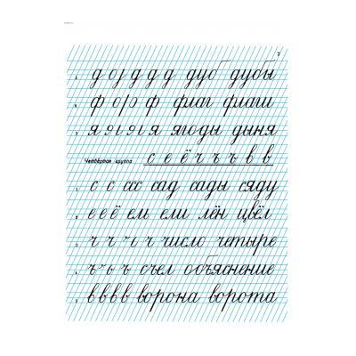 Прописи советские по чистописанию