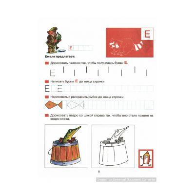 Прописи для дошкольников 5 6 лет Колесникова распечатать