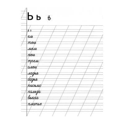 прописи буквы ь