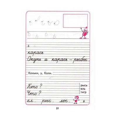 распечатать пропись с буквой ь