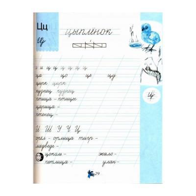Прописи буквы Ц