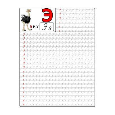 прописать буквы Э