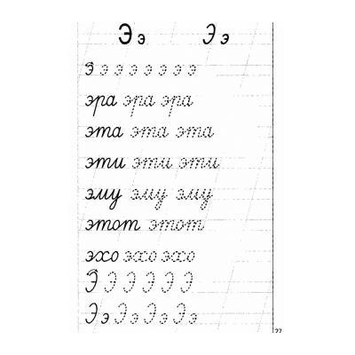 прописи буквы Э распечатать