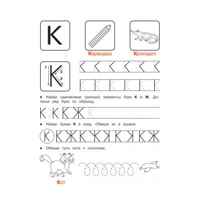 распечатать пропись с буквой К