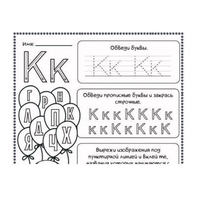 прописи буквы К