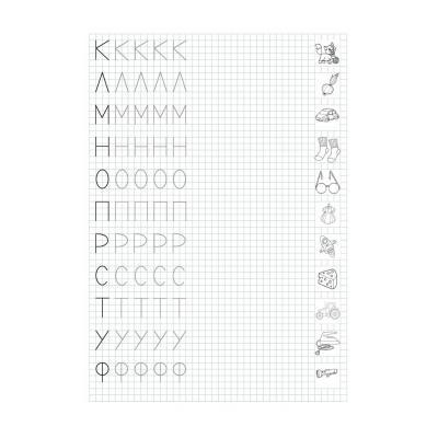 распечатать прописи буквы М