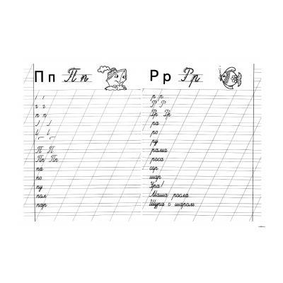 пропись буквы Р