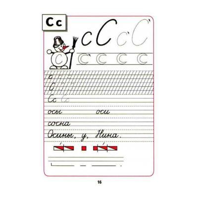 распечатать прописи с буквой С