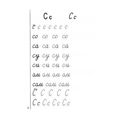 Прописи буквы С