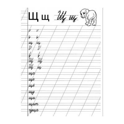 Прописи буквы Щ