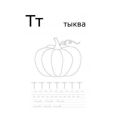 распечатать прописи буква Т