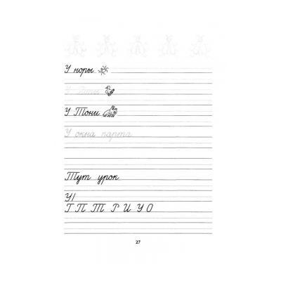 распечатать прописи с буквой У