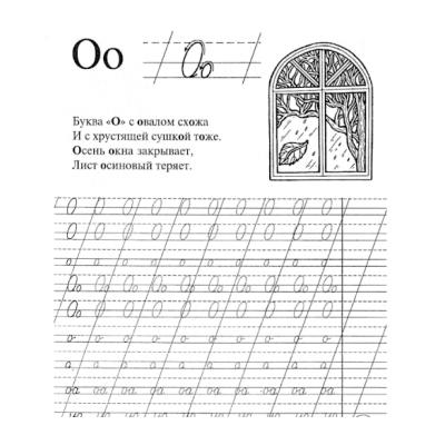 распечатать прописи буквы О