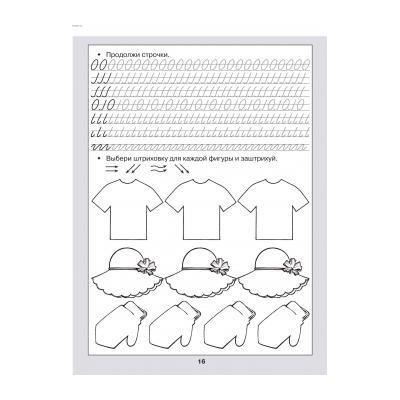 Прописи для детей 6 - 7 лет: скачать и распечатать