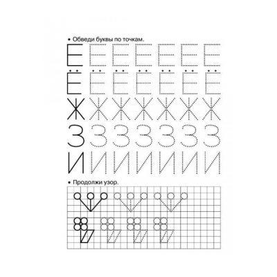 Прописи печатные буквы
