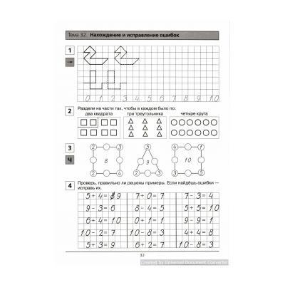 Прописи по математике Шевелев часть 1 (6 - 7 лет)