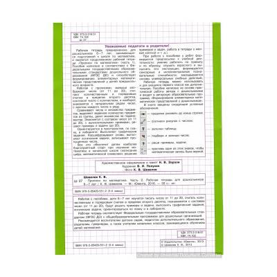 Прописи по математике Шевелев часть 2