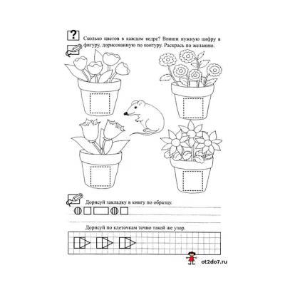 Прописи по математике для дошкольников скачать и распечатать