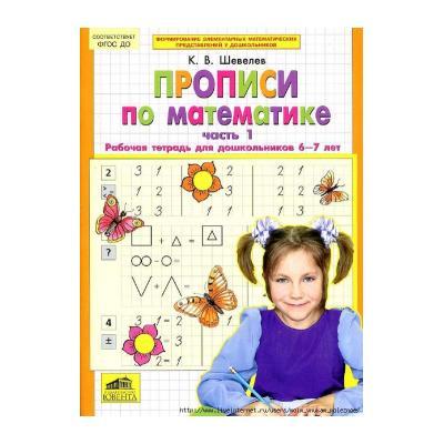 Шевелев прописи по математике для детей 5 - 6 лет