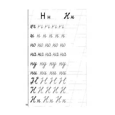 распечатать прописи буквы н