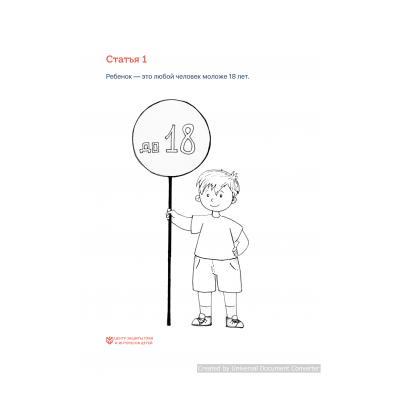 Права ребенка в раскрасках