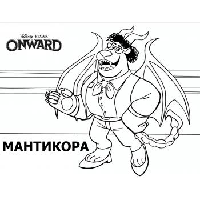 """Раскраски мультфильм """"Вперед"""" (Onward) - распечатать, скачать бесплатно"""