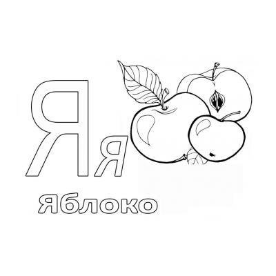Раскраска буква русского алфавита